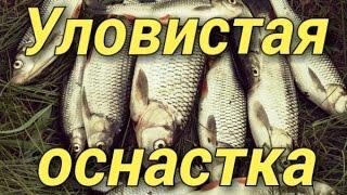 Уловистая оснастка.Fishing with bombard