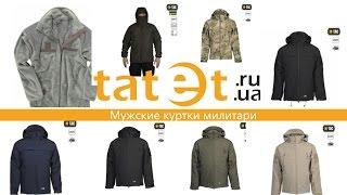 видео Куртки в стиле милитари