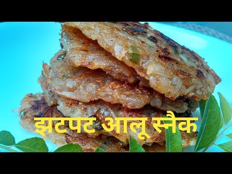 Aloo cheela recipe in hindi by indian food made easy quick potato aloo cheela recipe in hindi by indian food made easy quick potato snacks forumfinder Image collections