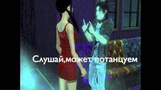 """Сериал """"Полная луна""""-1 серия(TheSims3)"""