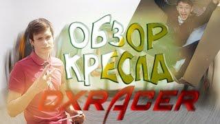 Обзор кресла DXRACER D-series(http://dxracer.ru/ - официальный представитель на территории СНГ http://vk.com/dxracerrussia - официальная группа вконтакте..., 2014-11-27T12:21:47.000Z)