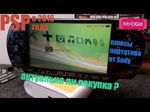 PSP в 2016 году - актуальна ли покупка, плюсы портатива от Sony