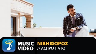 Νικηφόρος - Άσπρο Πάτο | Nikiforos - Aspro Pato (Official Music Video HD)