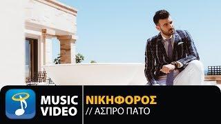 Смотреть клип Nikiforos - Aspro Pato