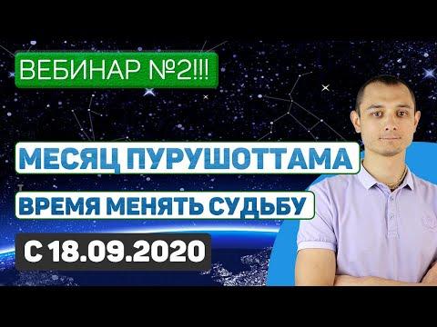 Начало месяца ПУРУШОТТАМА Вебинар №2.