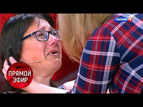 Американская дочь и русская мать 20 лет спустя. Андрей Малахов. Прямой эфир 28.08.18