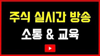 200713 화식TV 주식 공개 실시간 방송 [주식 소통 & 교육]