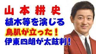 (動画概要) 俳優・山本耕史が23日、都内で行われたNHK土曜ドラマ『植...
