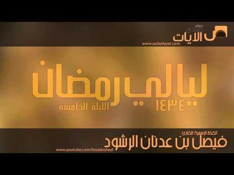 الليلة الخامسة || صلاة التراويح مع الدعاء للقارئ فيصل الرشود || رمضان 1434هـ