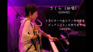[二刀流演奏] さくら(独唱)森山直太朗 [cover] クラビオーラ&ピアノ:ピュアニスト・石原可奈子《LIVE映像》