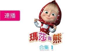 瑪莎與熊 - 合集 1 (20分鐘) 全新兒童動畫!