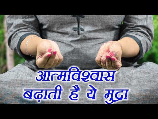 Yoga for staying happy | Kubera mudra | ??????????? ????? ??? ?? ?????? | Peacefulness | Boldsky