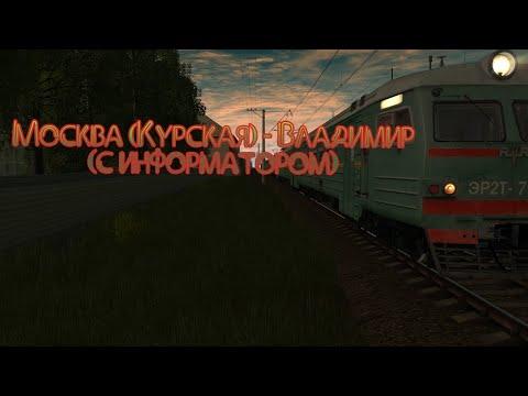 [Trainz 2012] Пригородный поезд 6996 Москва Курская - Владимир с информатором