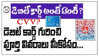 Debit card & CVV means in Telugu (Full details about Debit card )   2MC FACTS   