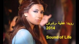 رويدا عطية - رشرش 2014