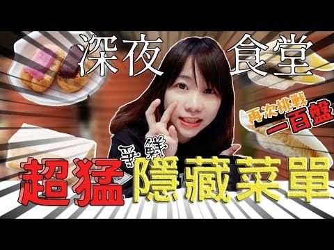 【外食ルル】爭鮮隱藏菜單大揭密go~深夜也不能不提防大胃王XD