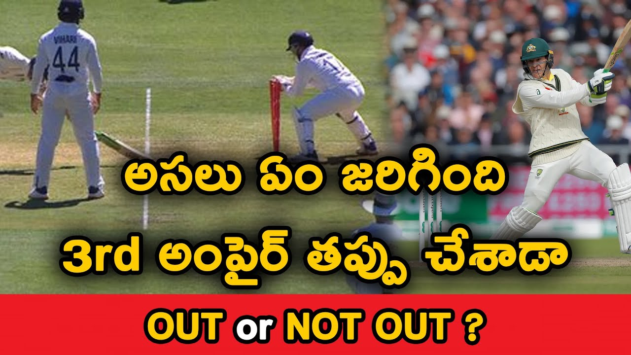 India Vs Australia 2nd Test Tim Paine Run Out 3rd Umpire Mistake Telugu Buzz Youtube