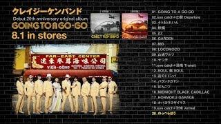 クレイジーケンバンド - 2018年8月1日発売 ニューアルバム「GOING TO A GO-GO」全曲紹介