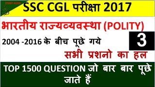 ssc cgl gs,gk,ga 2017 || most expected Indian polity questions for ssc cgl 2017 in hindi | GK part 3