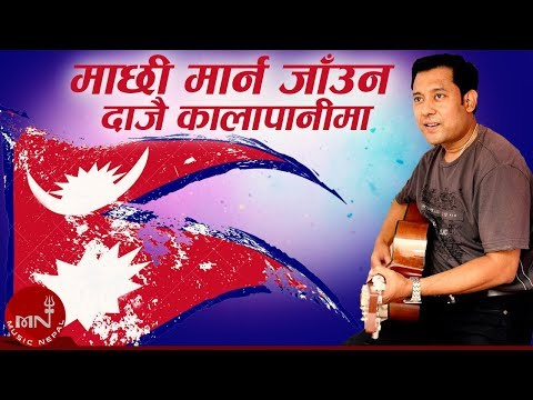 Machhi Marna Jaun by Bidhan Shrestha, Rita...