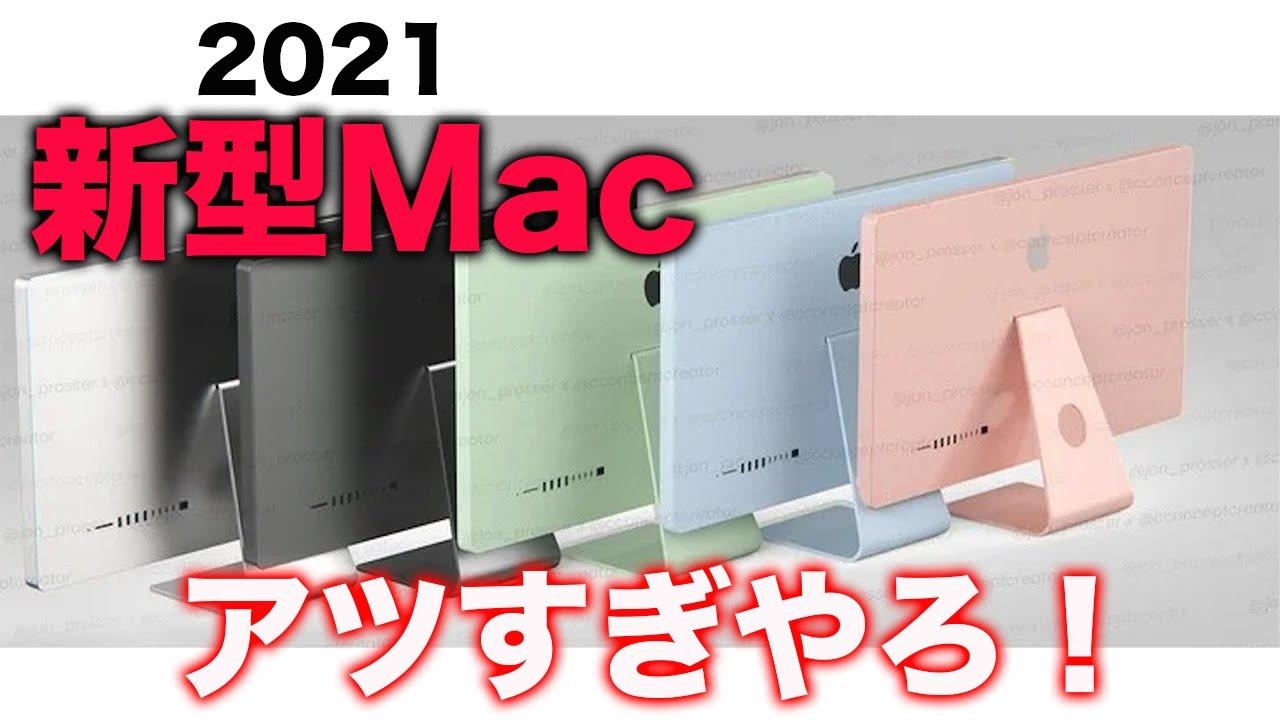 即買い換え!今年のMacBook ProそしてiMacの進化がヤバすぎ!Mac2021モデルの情報まとめ!