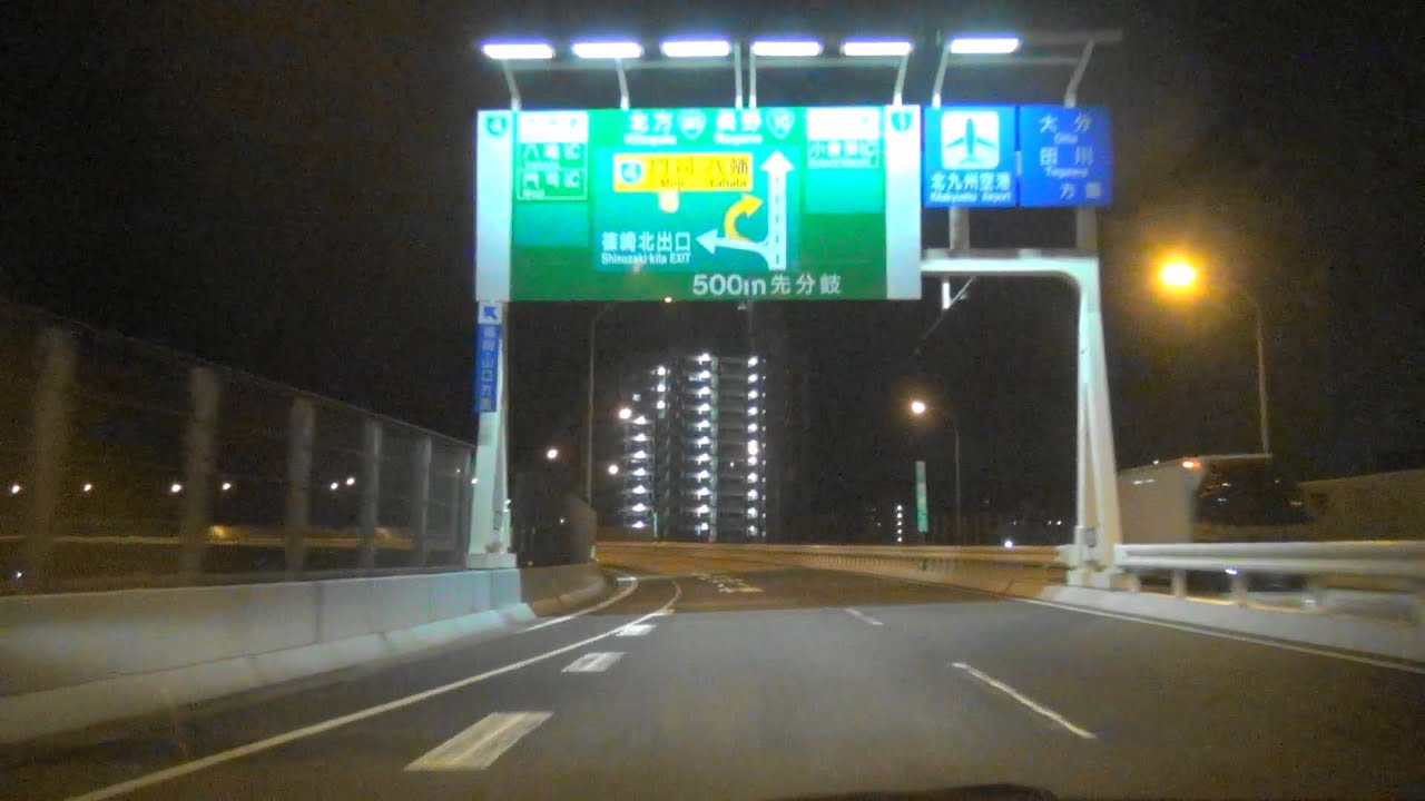 車載動画(HD60fps ver) 北九州高...