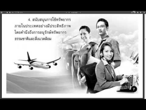 การบินไทย เปิดรับสมัครสอบพนักงาน 7 มี.ค. -31 มี.ค. 2559