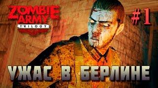 Zombie Army. Ужас в Берлине! Эпизод 1