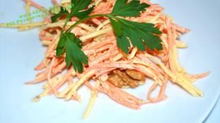 Салат, морковь, сельдерей, орехи, майонез, кулинарный рецепт, 482 развлечения для ума!