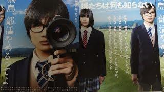 桐島、部活やめるってよ A 2012 映画チラシ 2012年8月11日公開 【映画鑑...