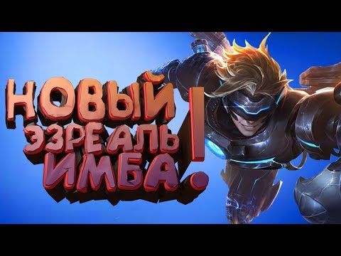 видео: �ОВЫЙ ЭЗРЕ�ЛЬ ИМБИЩ�! [league of legends /Лига легенд]