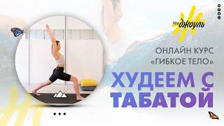 Занятие 2 Табата система тренировок направленная на похудение и укрепление всех мышц