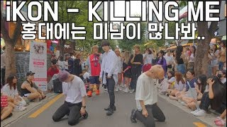 [KPOP IN PUBLIC] 홍대에는 미남이 많나봐;; iKON (아이콘) - 죽겠다 (KILLING ME) Cover Dance 커버댄스 I 4K