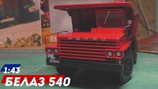 БелАЗ 540 от DeAgostini в масштабе 1:43 | СПЕЦВЫПУСК