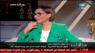 د.مايا مرسي: طارق نور في حملة التاء المربوطة قال للمرأة سر قوتك انك امرأة!