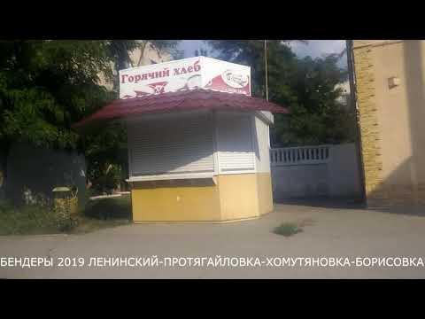 БЕНДЕРЫ 2019 ЛЕНИНСКИЙ ПРОТЯГАЙЛОВКА ХОМУТЯНОВКА БОРИСОВКА