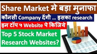 Share Market मे टॉप ५ Free Research Website कौन सी है? | Top 5 Multibagger Stock Research Websites