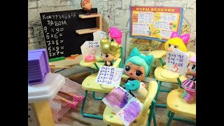 Куклы ЛОЛ в школе. залитая контрольная. 2 или 5? Школа куклы ЛОЛ мультики