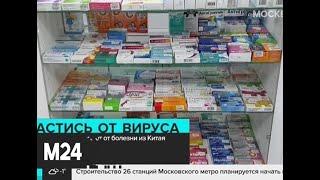 Кто выдает обычные средства за препараты от коронавируса? - Москва 24