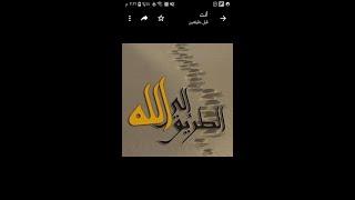 سورة مريم القارئ احمد سعيد العمراني