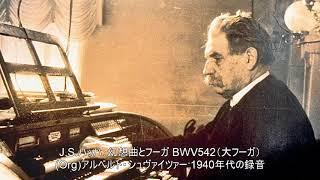 (Org)アルベルト・シュヴァイツァー:1940年代の録音.