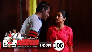 Lansupathiniyo | Episode 105 - (2020-07-15) | ITN Thumbnail