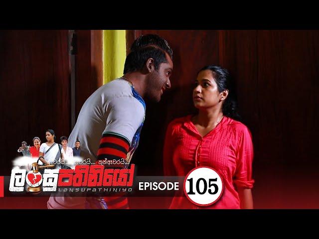 Lansupathiniyo | Episode 105 - (2020-07-15) | ITN