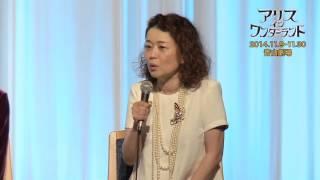 ミュージカル『アリス・イン・ワンダーランド』製作発表 (鈴木裕美コメント)