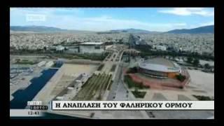 dimos24.gr: Ο Χρήστος Καπάταης για τον Φαληρικό Όρμο