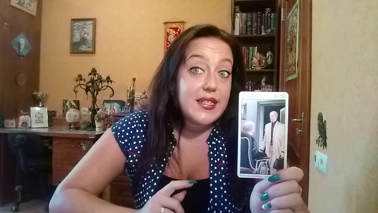 БЛИЗНЕЦЫ таро Гороскоп НЕДЕЛЯ с 20 по 26 АВГУСТА — гадание на картах ТАРО