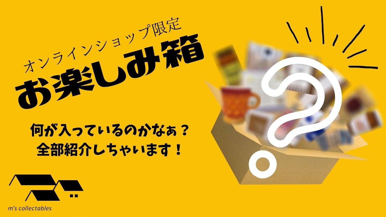 【オンラインショップ限定】2020年12月19日販売スタート お楽しみ箱紹介