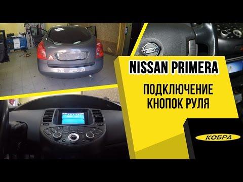 Nissan Primera. Замена головного устройства (магнитолы)