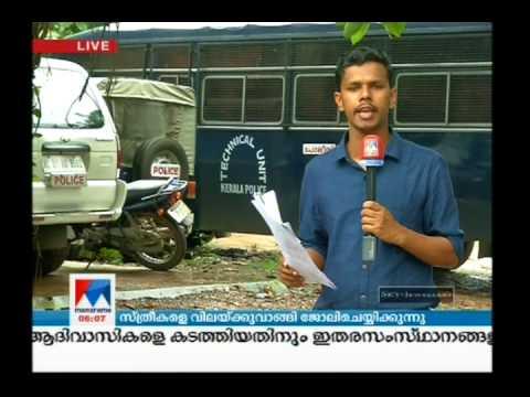 Slavery system still exists in Kerala | Manorama News