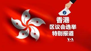 香港2019区议会选举特别节目(2019年11月24日)